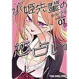 水姫先輩の恋占い 1 (ヤングアニマルコミックス)