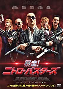 暴走! ニトロ・バスターズ [DVD]