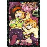 ムヒョとロージーの事務所 8 (集英社文庫―コミック版)