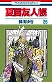 夏目友人帳 25 (花とゆめCOMICS)