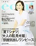 eclat(エクラ) 2020年 08 月号 [雑誌]
