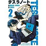 テスラノート(2) (週刊少年マガジンコミックス)