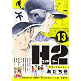 H2 13 野球しかねえなァ (My First WIDE)