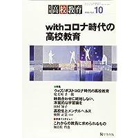月刊高校教育 2020年 10 月号 [雑誌]