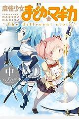 魔法少女まどか☆マギカ ~The different story~ 中 (まんがタイムKRコミックス) Kindle版
