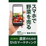 スマホで野菜を売る【初心者向け】農家のためのSNSマーケティング