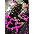 ゾンビ・ハイド・セックス【電子限定おまけ付き】 3巻 (花音コミックス)