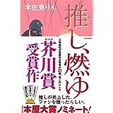 【第164回 芥川賞受賞作】推し、燃ゆ
