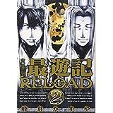 文庫版最遊記RELOAD 2 (IDコミックス ZERO-SUMコミックス)