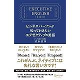 ビジネスパーソンが知っておきたい エグゼクティブの英語