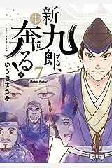 新九郎、奔る!(7) (ビッグコミックス) Kindle版