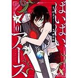 ばいばい、アース 1 (1巻) (ヤングキングコミックス)