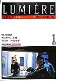 季刊 リュミエール 1(1985ー秋) 特集:73年の世代