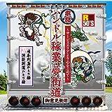 R50'S本命ハンドル稼業・夢街道〜サー