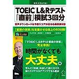 【別冊模試・音声DL付】TOEIC(R) L&Rテスト 「直前」模試3回分