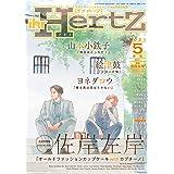 ihr HertZ(イァハーツ) 2021年 05 月号