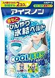 アイスノン 首もとひんやり氷結ベルト (カバー1枚+ゲル2コ入)