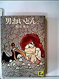 男おいどん〈1〉 (1976年) (講談社漫画文庫)