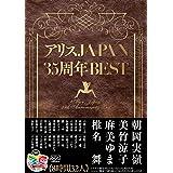 アリスJAPAN35周年BEST アリスJAPAN [DVD]