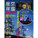 ASTROGUIDE 星空年鑑2020 1年間の星空と天文現象を解説 DVDでプラネタリウムを見る 流星群や部分日食をパソコンで再現 (アスキームック)