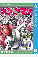 キン肉マン 51 (ジャンプコミックスDIGITAL) Kindle版
