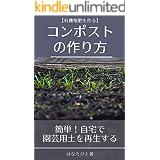 コンポスト(有機堆肥)の作り方: 簡単!自宅でガーデニング用土を再生する