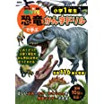 MOVE 恐竜で学ぶ かん字ドリル 小学1年生 (講談社の動く図鑑MOVE)