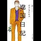違国日記(7)【電子限定特典付】 (FEEL COMICS swing)