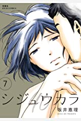 シジュウカラ : 7 (ジュールコミックス) Kindle版