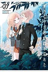 好きな子がめがねを忘れた 2巻 (デジタル版ガンガンコミックスJOKER) Kindle版