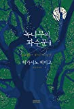 韓国語版 クスノキの番人 ([バラエティ])