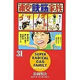 浦安鉄筋家族 31 (少年チャンピオン・コミックス)