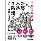 不動産投資は「新築」「木造」「3階建て」アパートで始めなさい!
