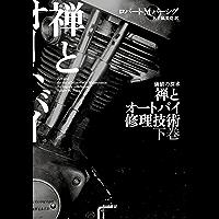 禅とオートバイ修理技術 下 (ハヤカワ文庫NF)