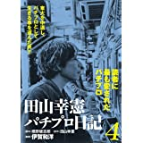 田山幸憲パチプロ日記(4)