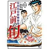 江戸前の旬 (104) (ニチブンコミックス)