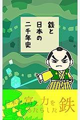鉄と日本の二千年史 (桃園出版 三国舎) Kindle版