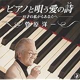 ピアノと唄う愛の歌~81才の私からあなたへ~
