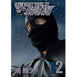 ザ・ファブル(12) (ヤングマガジンコミックス)