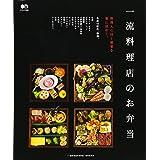 一流料理店のお弁当 (エイムック 3208)