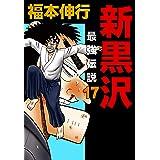 新黒沢 最強伝説 17