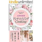 女神の食育 アンチエイジングCooking: ~健康と美を軸に愛と豊かさに恵まれるための7つのヒント~