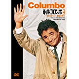 刑事コロンボ傑作選(別れのワイン/野望の果て) [DVD]