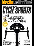 CYCLE SPORTS (サイクルスポーツ) 2018年 8月号 [雑誌]