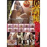 居酒屋女子トイレオナニー盗撮 [DVD]