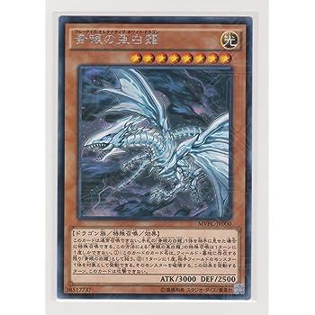 【シングルカード】限定)青眼の亜白龍/効果/KCレア MVPC-JP000