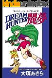 ハイパー☆ドリーム☆アクション DREAM HUNTER麗夢
