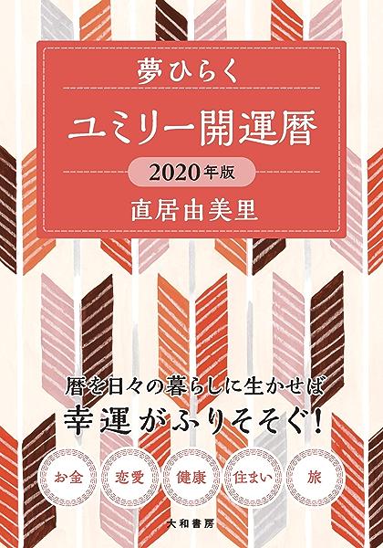 暦 占い 2020 マヤ