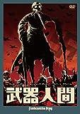 武器人間 [DVD]