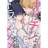 ヤリチンによるトラウマ克服××× 連載版: 5 (gateauコミックス)